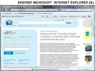 БРАУЗЕР MICROSOFT INTERNET EXPLORER (IE)