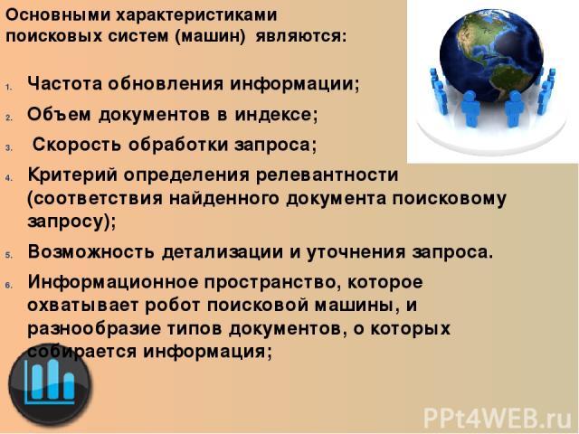 ПОИСКОВАЯ СИСТЕМА APORT.RU
