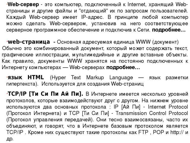 Связь между документами осуществляется при помощи гипертекстовых ссылок (или просто гиперссылок). Гиперссылка, ссылка, линк — - это элемент Web-документа(текст или иллюстрация),