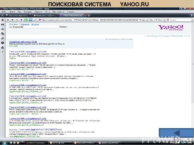 ПОИСК ИНФОРМАЦИИ В YANDEX' е