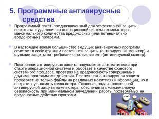 5. Программные антивирусные средства Программный пакет, предназначенный для эффе