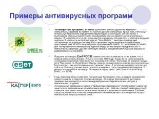 Примеры антивирусных программ Антивирусные программы Dr.Web® выполняют поиск и у