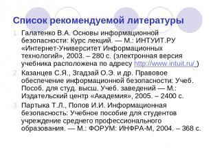Список рекомендуемой литературы Галатенко В.А. Основы информационной безопасност
