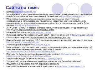Сайты по теме: Dr.Web http://www.drweb.ru/ SecurityLab.ru – информационный порта
