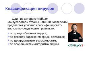Классификация вирусов Один из авторитетнейших «вирусологов» страны Евгений Каспе