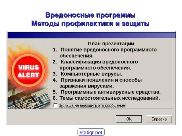 Вредоносные программы Методы профилактики и защиты 900igr.net