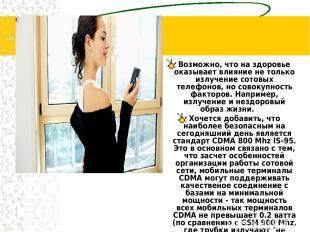 Возможно, что на здоровье оказывает влияние не только излучение сотовых телефоно
