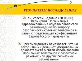 РЕЗУЛЬТАТЫ ИССЛЕДОВАНИЯ Так, совсем недавно (28.06.06) Всемирная Организация З