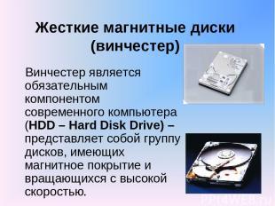 Жесткие магнитные диски (винчестер) Винчестер является обязательным компонентом
