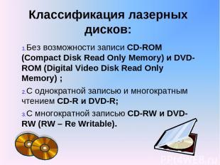 Классификация лазерных дисков: Без возможности записи CD-ROM (Compact Disk Read