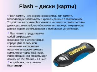 Flash – диски (карты) Flash-память - это энергонезависимый тип памяти, позволяющ
