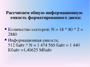 Рассчитаем общую информационную емкость форматированного диска: Количество секто