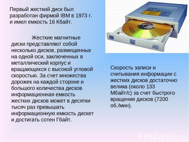 Жесткие магнитные диски представляют собой несколько дисков, размещенных на одной оси, заключенных в металлический корпус и вращающихся с высокой угловой скоростью. За счет множества дорожек на каждой стороне и большого количества дисков информацио…