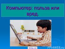 Статья 6 класс по теме Польза и вред компьютера