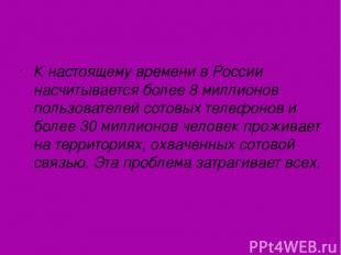 К настоящему времени в России насчитывается более 8 миллионов пользователей сото