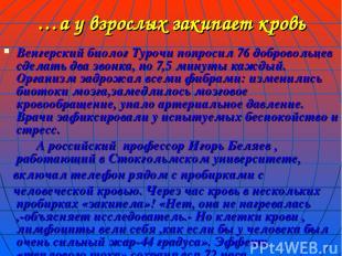 …а у взрослых закипает кровь Венгерский биолог Турочи попросил 76 добровольцев с
