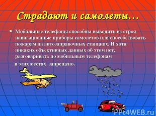 Страдают и самолеты… Мобильные телефоны способны выводить из строя навигационные