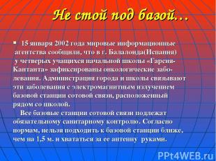 Не стой под базой… 15 января 2002 года мировые информационные агентства сообщили