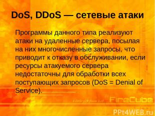 DoS, DDoS — сетевые атаки Программы данного типа реализуют атаки на удаленные се