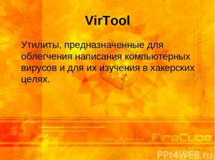 VirTool Утилиты, предназначенные для облегчения написания компьютерных вирусов и