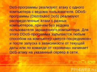 DoS-программы реализуют атаку с одного компьютера с ведома пользователя. DDoS-пр