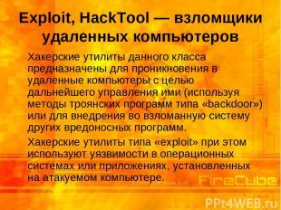 Exploit, HackTool — взломщики удаленных компьютеров Хакерские утилиты данного кл