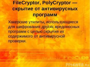 FileCryptor, PolyCryptor — скрытие от антивирусных программ Хакерские утилиты, и