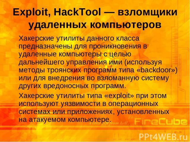 Exploit, HackTool — взломщики удаленных компьютеров Хакерские утилиты данного класса предназначены для проникновения в удаленные компьютеры с целью дальнейшего управления ими (используя методы троянских программ типа «backdoor») или для внедрения во…