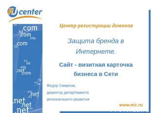 Защита бренда в Интернете. Сайт - визитная карточка бизнеса в Сети Федор Смирнов