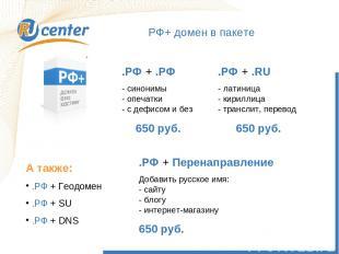 РФ+ домен в пакете .РФ + .РФ - синонимы - опечатки - с дефисом и без 650 руб. .Р