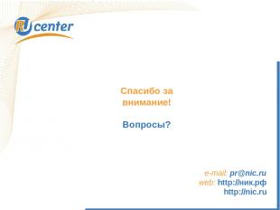 Спасибо за внимание! Вопросы? e-mail: pr@nic.ru web: http://ник.рф http://nic.ru