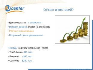Объект инвестиций? Рекорды на вторичном рынке Рунета YouTube.ru - $43 тыс. Peopl