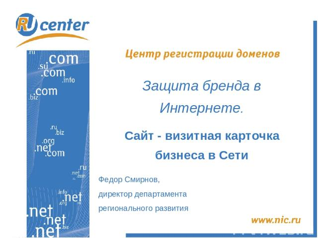 Защита бренда в Интернете. Сайт - визитная карточка бизнеса в Сети Федор Смирнов, директор департамента регионального развития