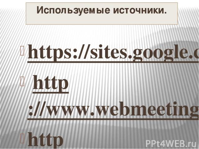 Используемые источники. https://sites.google.com/site/badanovweb2/home/wikiwall  http://www.webmeetings.ru/news/8463/ http://wikiwall.ru/  http://www.webmeetings.ru/webconferencing/ https://docs.google.com/presentation/d/1YQGeD7CyyD4aKBOakk9j6fAesRv…