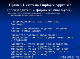 Пример 1. система Employee Appraiser (производитель – фирма Austin-Haynes) систе