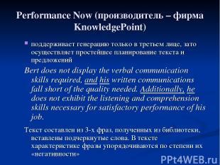 Performance Now (производитель – фирма KnowledgePoint) поддерживает генерацию то