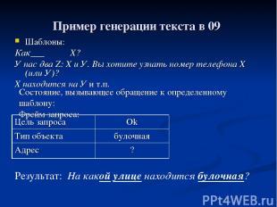 Пример генерации текста в 09 Шаблоны: Как___ Х? У нас два Z: X и У. Вы хотите уз