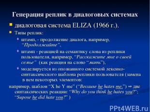 Генерация реплик в диалоговых системах диалоговая система ELIZA (1966 г.). Типы