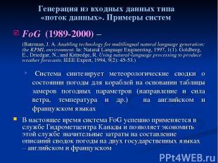 Генерация из входных данных типа «поток данных». Примеры систем FoG (1989-2000)