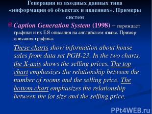 Caption Generation System (1998) – порождает графики и их ЕЯ описания на английс