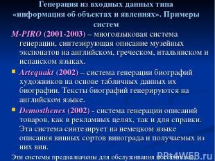 M-PIRO (2001-2003) – многоязыковая система генерации, синтезирующая описание муз