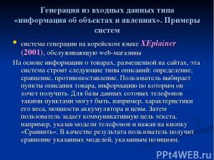 система генерации на корейском языке XEplainer (2001), обслуживающую web-магазин