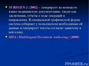 SUREGEN-2 (2002) – генерирует на немецком языке медицинскую документацию, такую