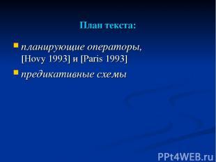 План текста: планирующие операторы, [Hovy 1993] и [Paris 1993] предикативные схе