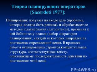 Теория планирующих операторов [Sacerdoti 1977]: Планировщик получает на входе це