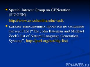 Special Interest Group on GENeration (SIGGEN) http://www.cs.columbia.edu/~acl/.