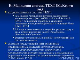 К. Маккьюин система TEXT [McKeown 1985]. входные данные в системе TEXT: база зна