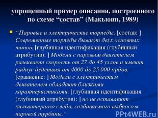 """упрощенный пример описания, построенного по схеме """"состав"""" (Макьюин, 1989) """"Паро"""