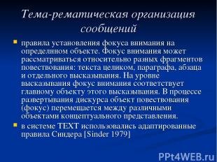 Тема-рематическая организация сообщений правила установления фокуса внимания на