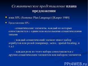 Семантическое представление плана предложения язык SPL (Sentence Plan Language)